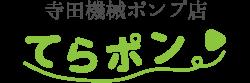 寺田機械ポンプ店